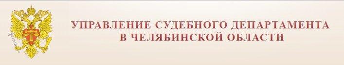 Управление судебным департаментом Челябинской области